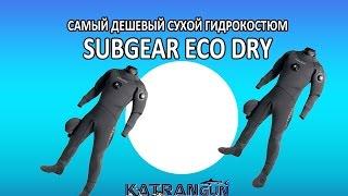 Cамый дешевый сухой гидрокостюм  SubGear Eco Dry(http://katrangun.com - портал дайвинга и подводной охоты. http://katrangun.prom.ua - магазин подводного снаряжения в центре Киев..., 2014-08-21T18:58:53.000Z)