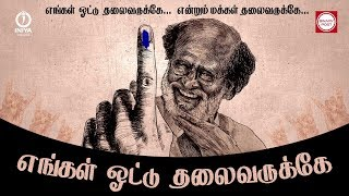 எங்கள் ஓட்டு தலைவருக்கே   Engal Vottu Thalaivarukke   Thalaivar   Rajinikanth   Vasantha Kumar M