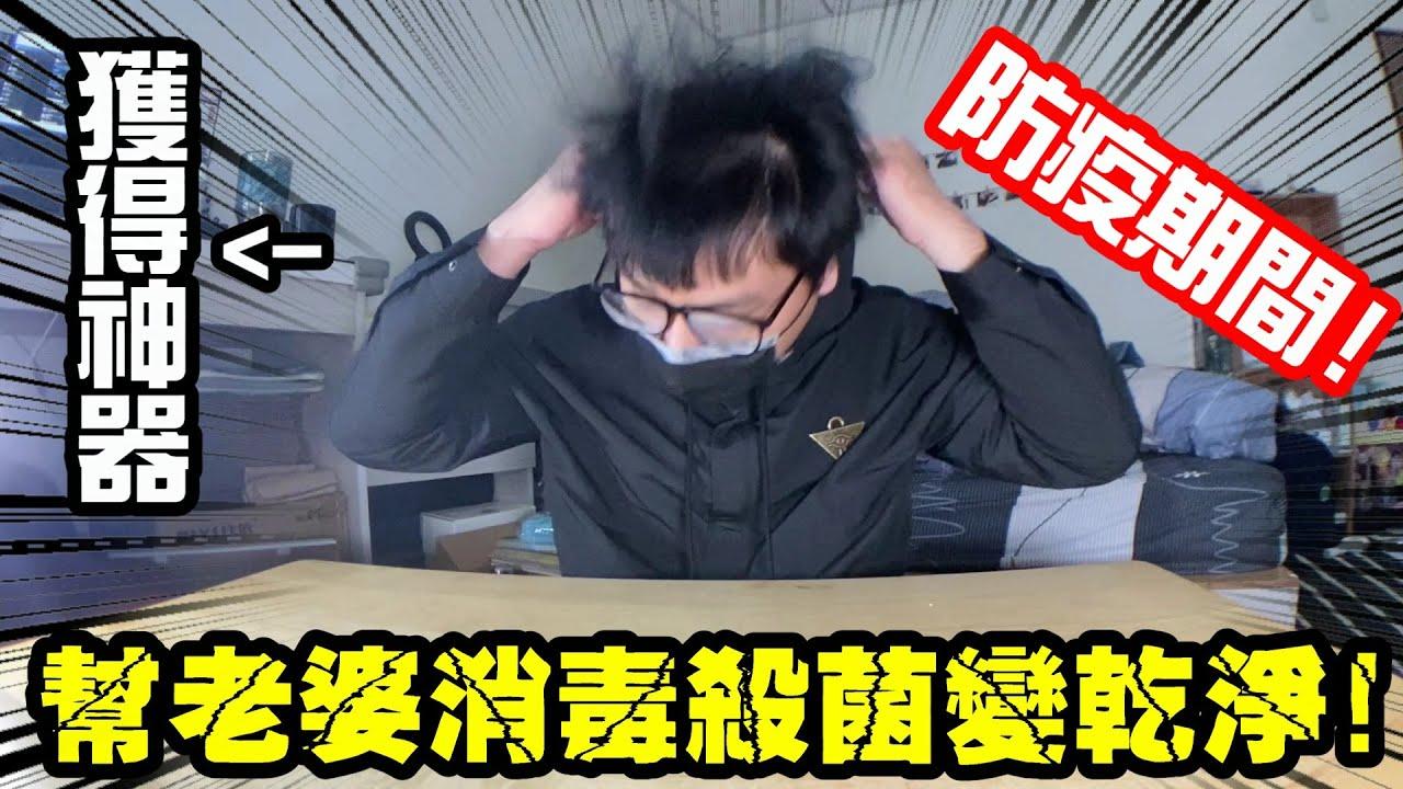 【口罩戴好】疫情期間如何帶老婆出門!!        Feat:UVC殺菌盒