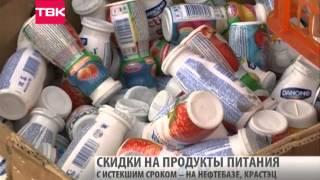 Смотреть видео  если в магазине продают просроченное детское питание