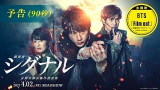 Download 【主題歌:BTS「Film out」】『劇場版シグナル 長期未解決事件捜査班』90秒予告(2021年4月2日公開)