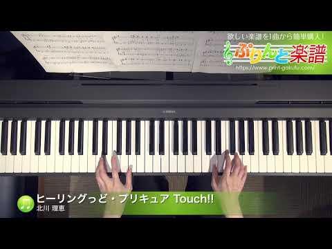 ヒーリングっど・プリキュア Touch!! 北川 理恵