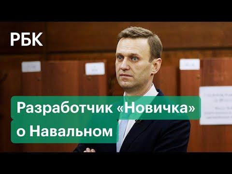 «Он бы давно был покойником». Разработчик «Новичка» — об отравлении Навального