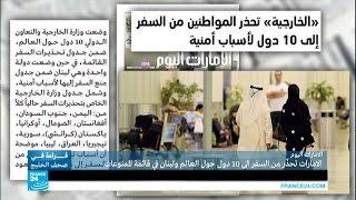 الإمارات تحذر من السفر إلى لبنان و9 دول أخرى حول العالم