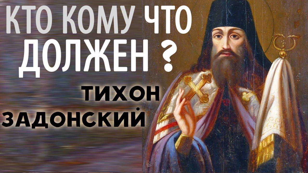 Кому и Что обязан Христианин? Тихон Задонский - YouTube
