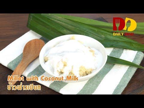 Millet with Coconut Milk | Thai Food | ข้าวฟ่างเปียก - วันที่ 08 Nov 2019