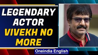 Actor Vivekh no more | Legendary actor dies at 59 | Oneindia News