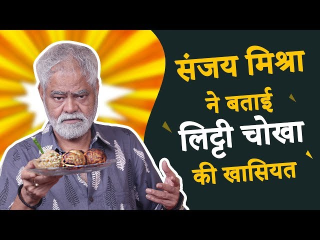 Sanjay Mishra in Litti Chokha Show   Amma Ki Boli Movie   Jabariya Jodi   Sanjay Mishra Comedy Scene