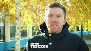 Сергей Терехов. Прямая речь