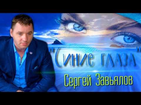 Сергей Завьялов -  Синие глаза ( 2020)