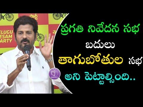 Revanth Reddy Slams KCR Over TRS Pragati Nivedana Sabha In Warangal | T TDP MLA Revanth Reddy