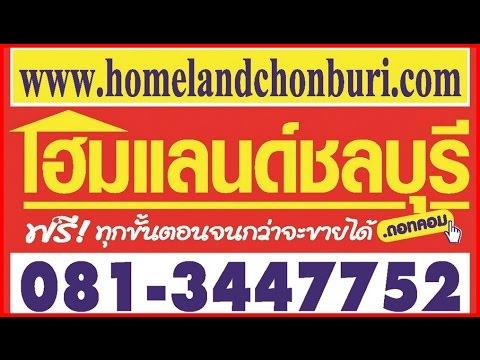 www.homelandchonburi.com อันดับ 1 บ้านมือสองชลบุรี