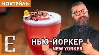НЬЮ-ЙОРКЕР — коктейль с виски, гранатовым сиропом и яйцом