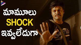 Sapthagiri Gets Scared By Ghost | Nandini Nursing Home Telugu Movie | Naveen Vijaykrishna | Nithya
