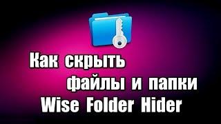 Как скрыть файлы и папки. Программа Wise Folder Hider