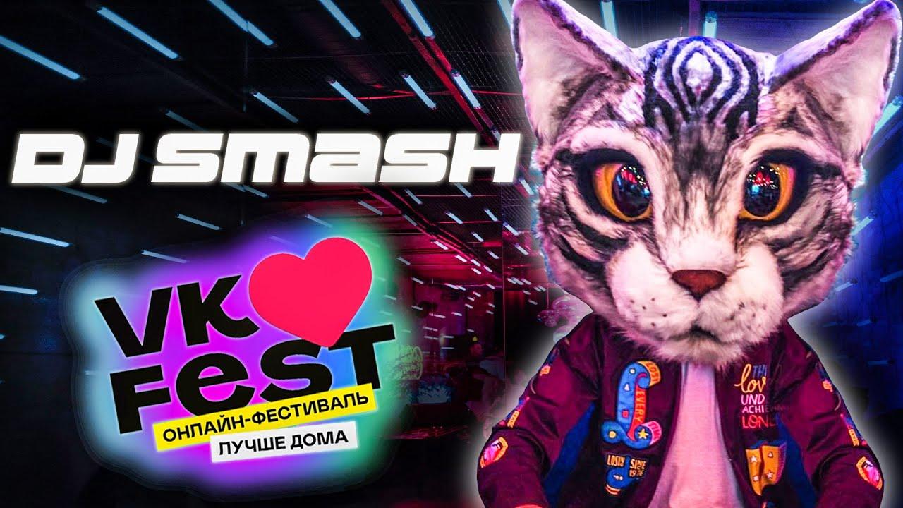 DJ SMASH — VK Fest Online 2020