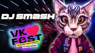 DJ SMASH  VK Fest Online  Radio Record Stage