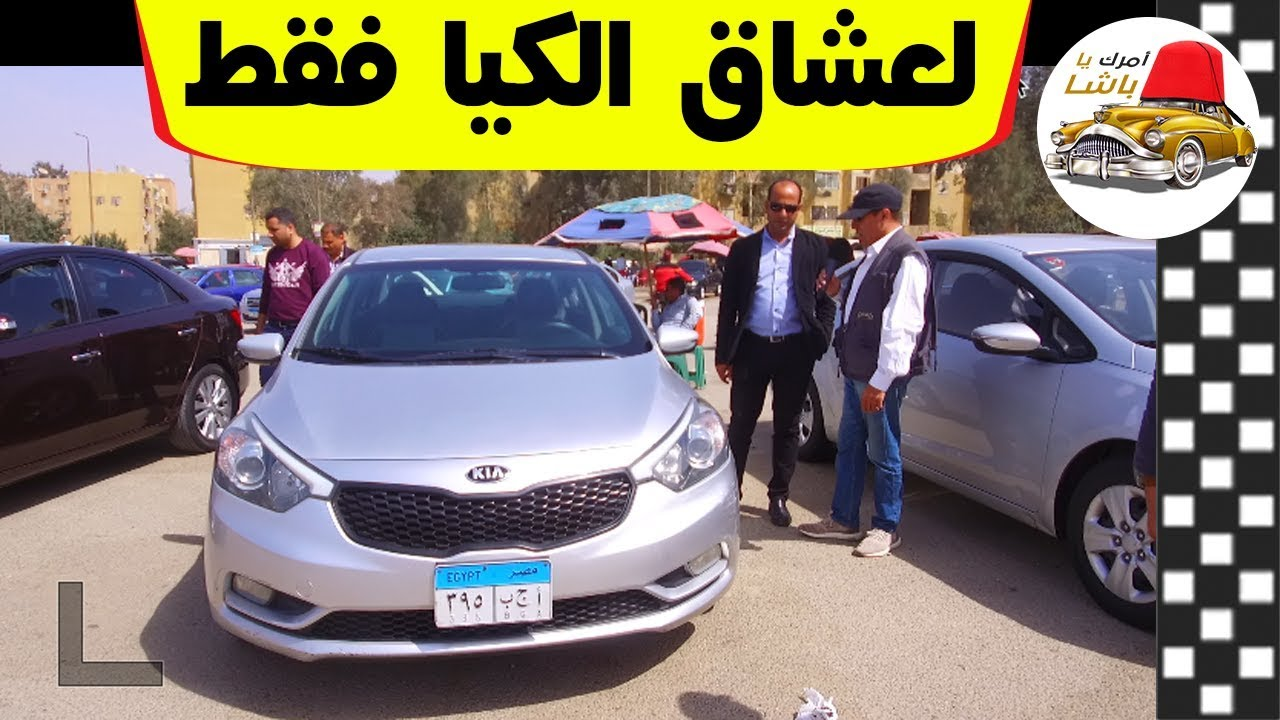أسعار السيارات المستعملة فى مصر 2019 و مجموعة سيارات سيراتو لعشاق
