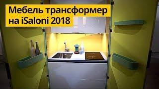 Дизайн интерьера и современный дизайн: Мебель-трансформер для квартиры студии на iSaloni 2018.