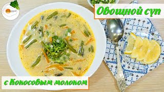 Суп с кокосовым молоком, грибами и овощами – очень вкусный. Soup with coconut milk