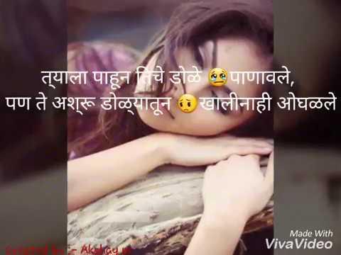 अस क श वट द ल Marathi Break Up Kavita Broken