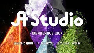 A'Studio – юбилейное шоу в Астане
