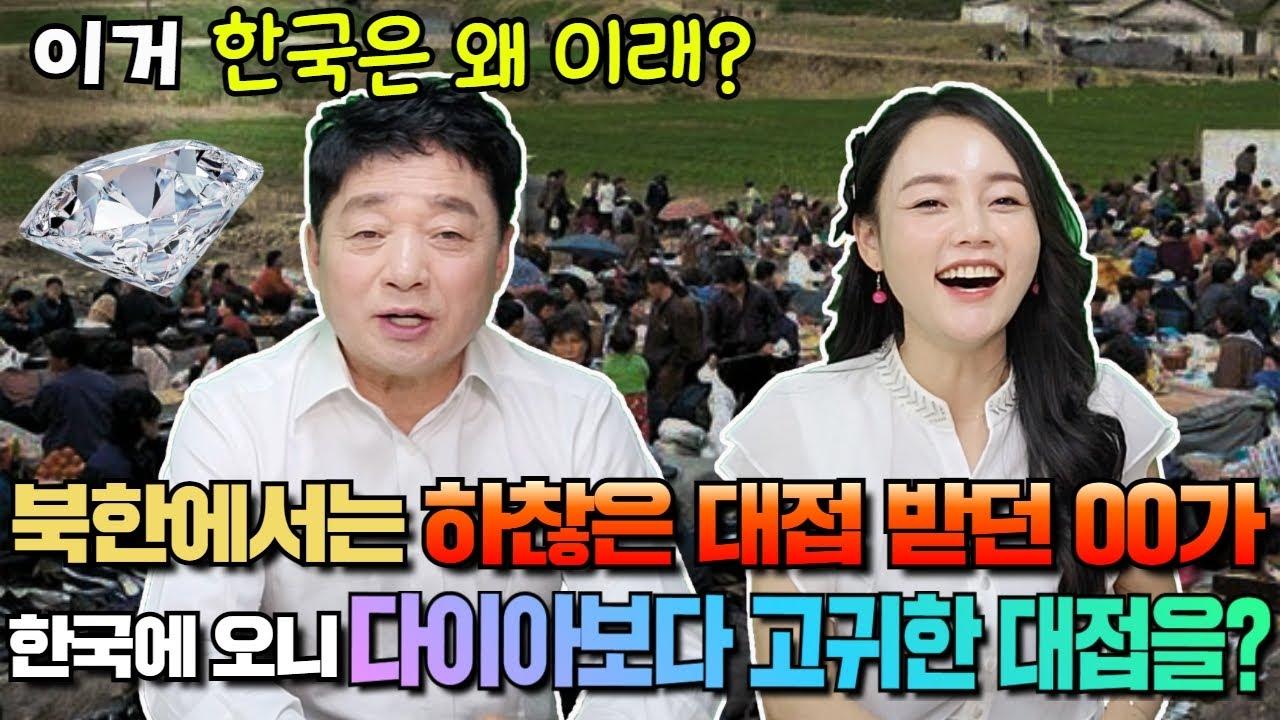 탈북민 아버지가 한국에 와서 너무나도 이해하기 힘들었던 것 TOP3