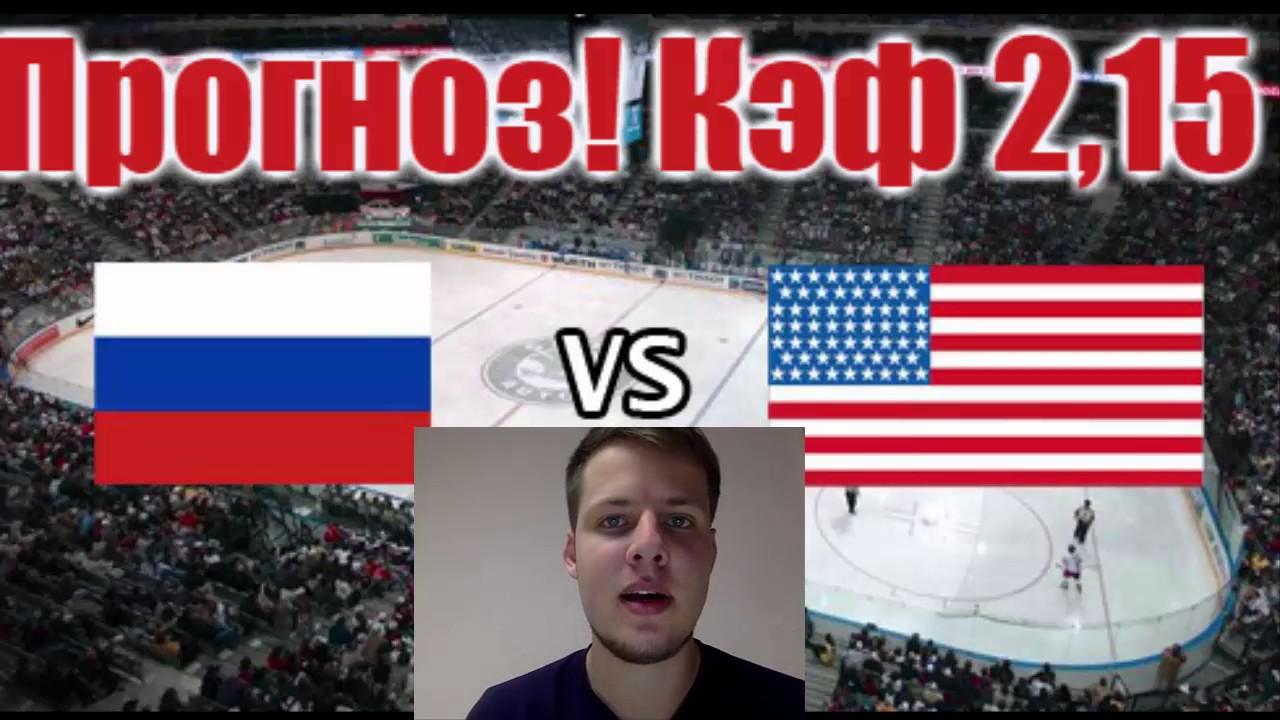 Ставки на матч Россия – США. Прогноз на волейбол от 04.10.2018