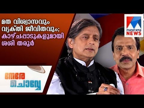 മത വിശ്വാസവും വ്യക്തി ജീവിതവും; കാഴ്ചപ്പാടുകളുമായി ശശി തരൂർ | Shashi Tharoor | Nere Chovve