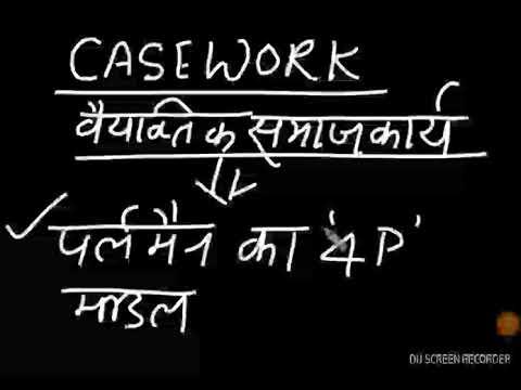 SOCIAL WORK (समाज कार्य)LEC-12/ व्यक्तिगत (CASE WORK)समाजकार्य-पर्लमैन का 4P मॉडल