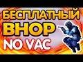 Бесплатный BunnyHOP ДЛЯ CS:GO! Без VAC!
