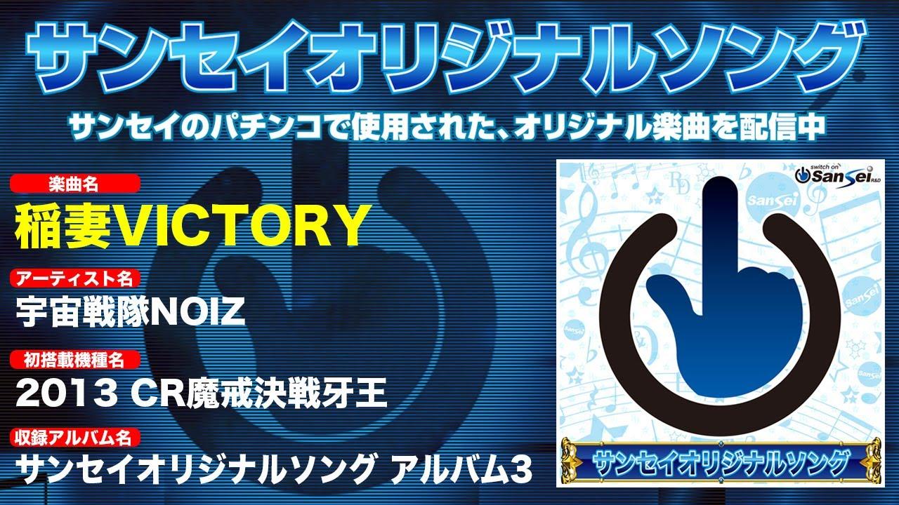 【2013|CR魔戒決戦牙王】稲妻VICTORY【サンセイオリジナルソング17】