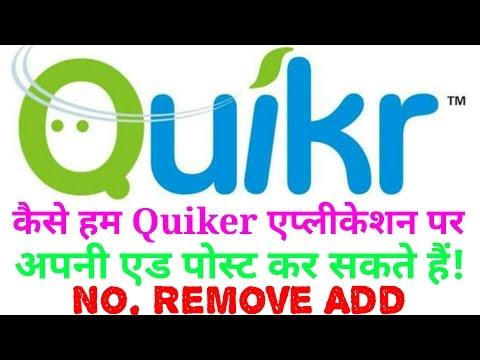 How to post your add on quicker app || कैसे हम अपनी ऐड quikr पर डाल सकते हैं