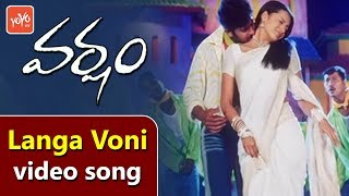 Langa Voni video Song    Varsham Movie Songs    Devi Sri Prasad    Prabhas   Trisha    YOYO Music