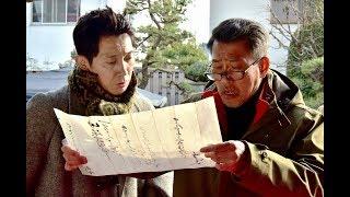 映画『嘘八百』 大阪・堺。空振りばかりの<目利き古物商>と落ちぶれた...