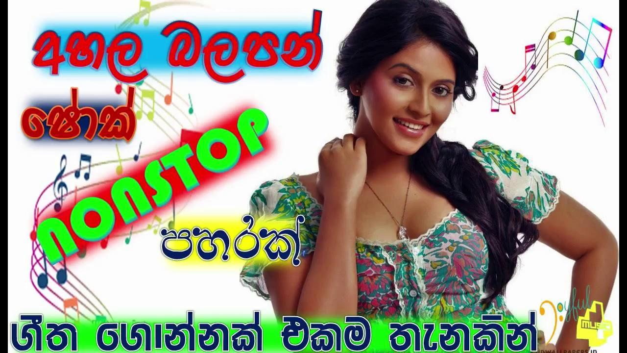 Download Sinhala Songs MP3 - ලස්සන සින්දු Android APK