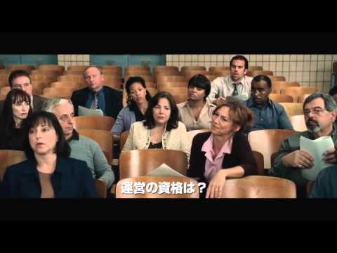 『ウォント・バック・ダウン ママたちの学校戦争』予告編