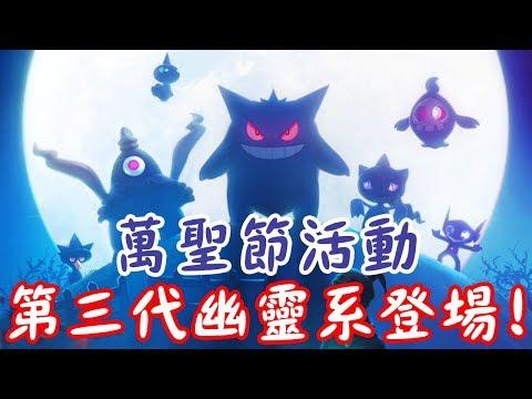 【Pokémon Go】萬聖節第三代幽靈系登場?!看看數值如何...