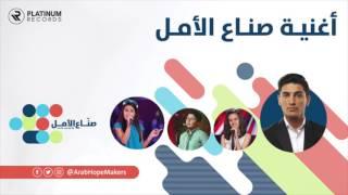 بالفيديو.. طرح 'صناع الأمل' للفلسطينى محمد عساف