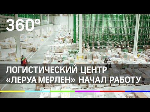 В Подмосковье заработал крупнейший в России логистический центр «Леруа Мерлен»