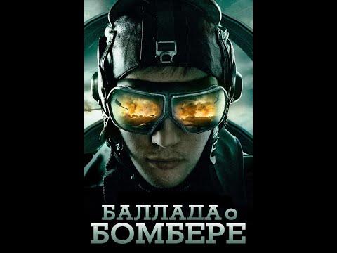 """""""Баллада о бомбере""""- актеры сейчас(2020)."""