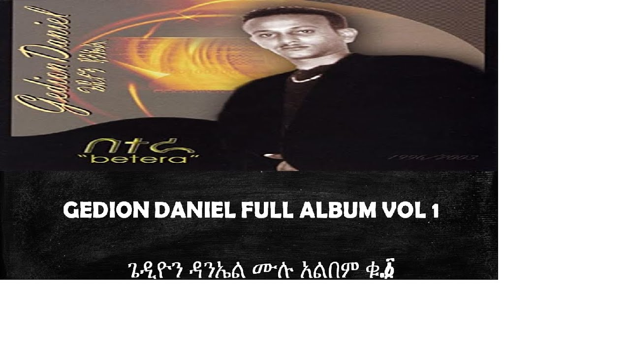 Download Gedion Daniel full album | Ethiopian Music| # ጌዲዮን ዳንኤል ሙሉ አልበም ቁ.1