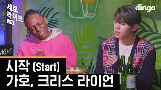 Download 이태원 클라쓰ㅣ보고 있나 박새로이? '가호, 크리스 라이언 - 시작 (Gaho, Chris Lyon - Start)' [세로라이브]ㅣSERO LIVEㅣ딩고뮤직ㅣDingo Music