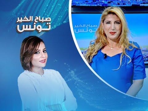 صباح الخير تونس ليوم الخميس 03 ماي 2018 - قناة نسمة