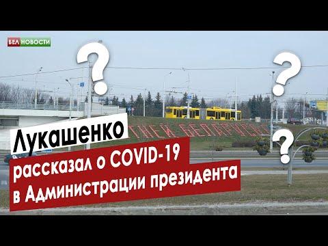 Лукашенко рассказал о COVID-19 в Администрации президента