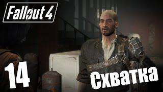 Прохождение Fallout 4 14 Схватка