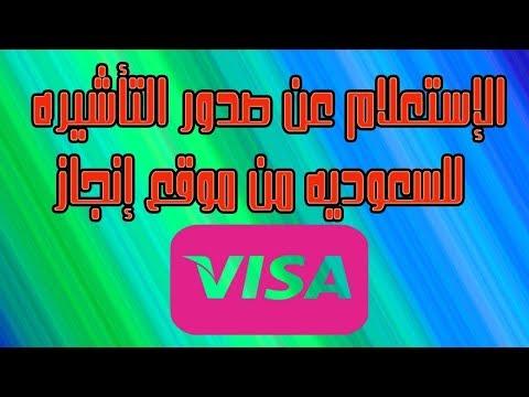 كيفية الإستعلام عن صدور التأشيره للسفر للسعوديه من موقع إنجاز Youtube