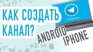 Как СОЗДАТЬ КАНАЛ в Telegram с Компьютера на ANDROID или IPHONE?