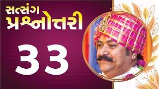 સત્સંગ પ્રશ્નોત્તરી    Live Question Answer with Lalji Maharaj - Vadtal    Part - 33