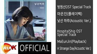 [official] 마은진(플레이백) - 낯선 하루(a strange day)(acoustic ver.) [병원선(hospitalship) ost special track]